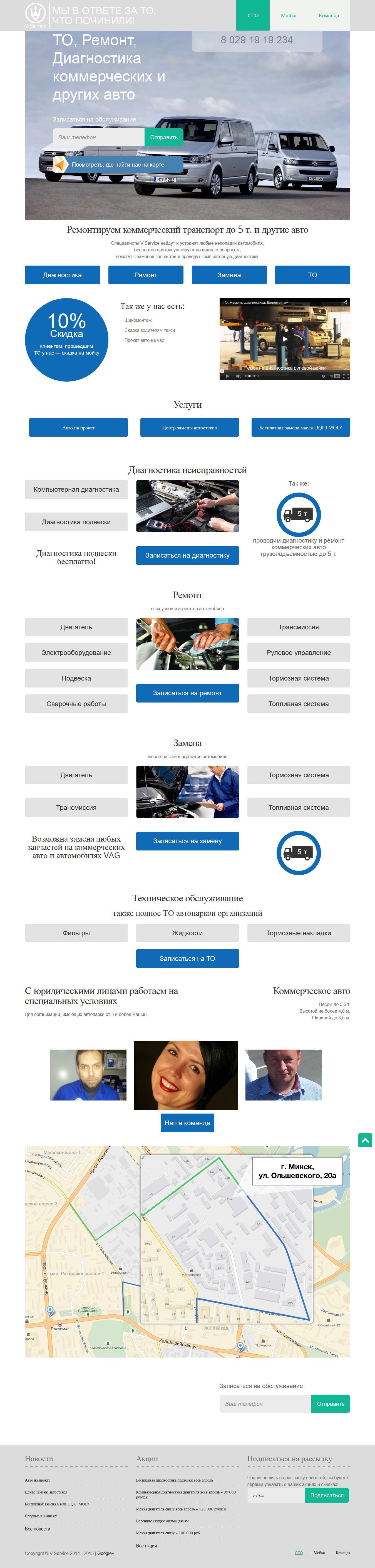 V-servise (верстка+натяжка wordpress)