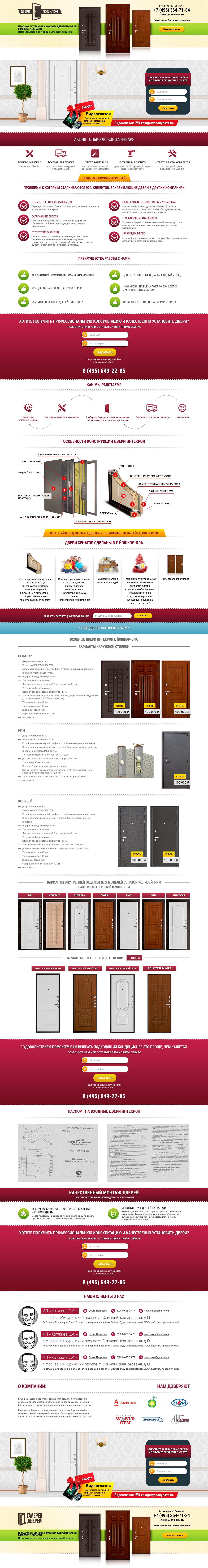 Продажа дверей (html)
