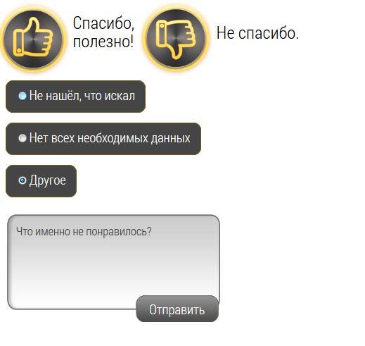 """Кнопки """"LIKES"""" для сайта"""