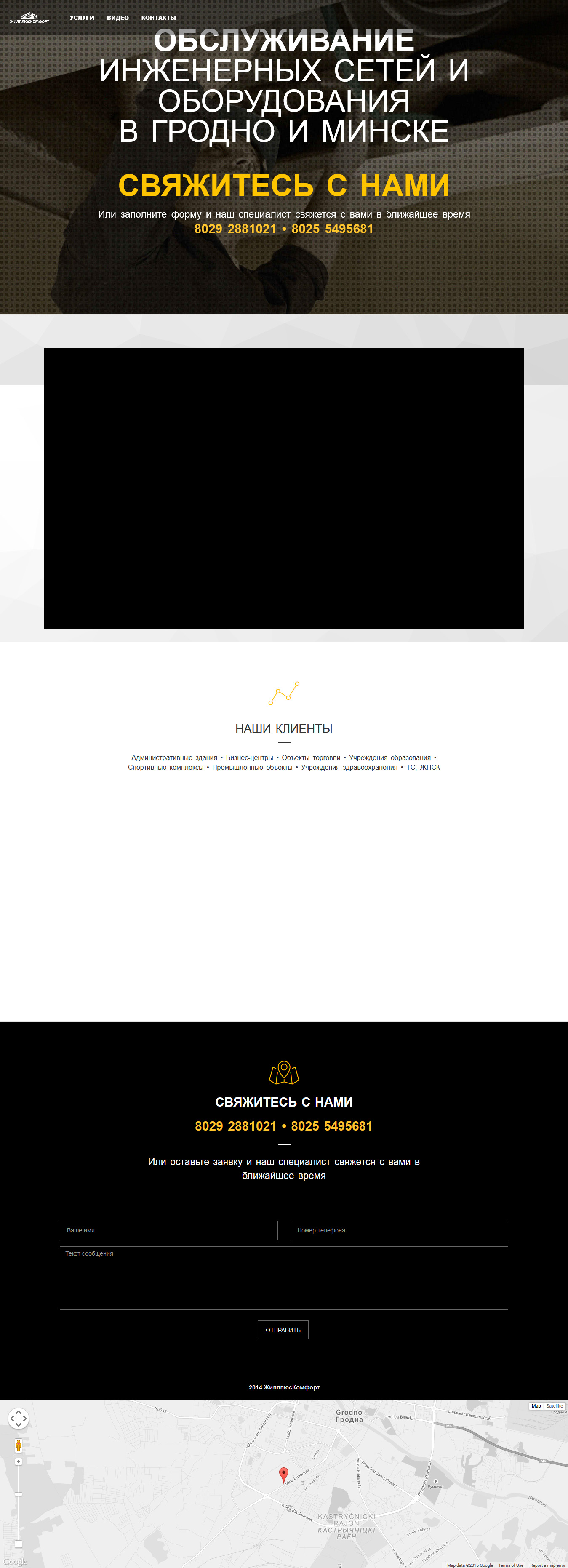 Жил+комфорт (верстка+интеграция wordpress)