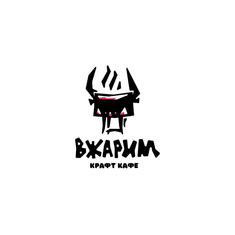 Требуется, разработка логотипа для крафт-кафе «ВЖАРИМ». фото f_453600ab1f62d5a1.jpg