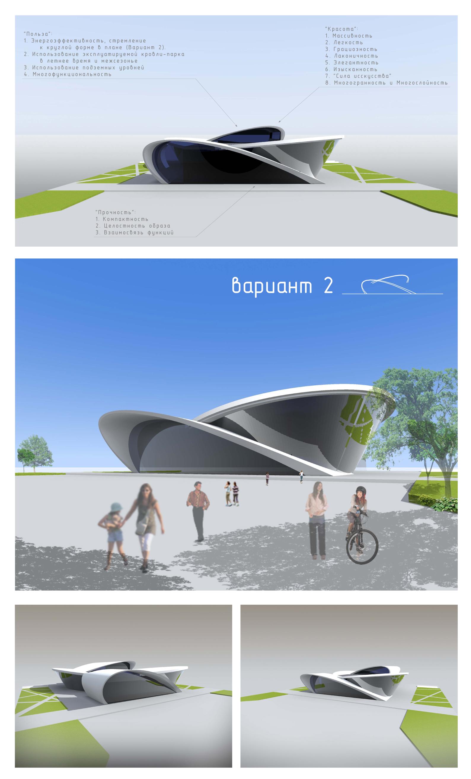 Разработка архитектурной концепции театра оперы и балета фото f_39052ede7197f791.jpg