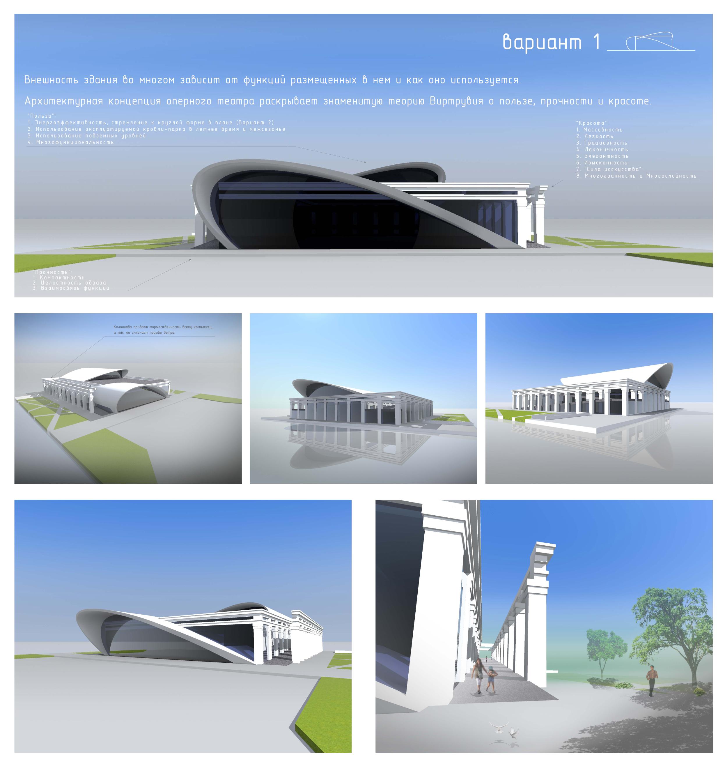 Разработка архитектурной концепции театра оперы и балета фото f_65752ede7251f1cc.jpg