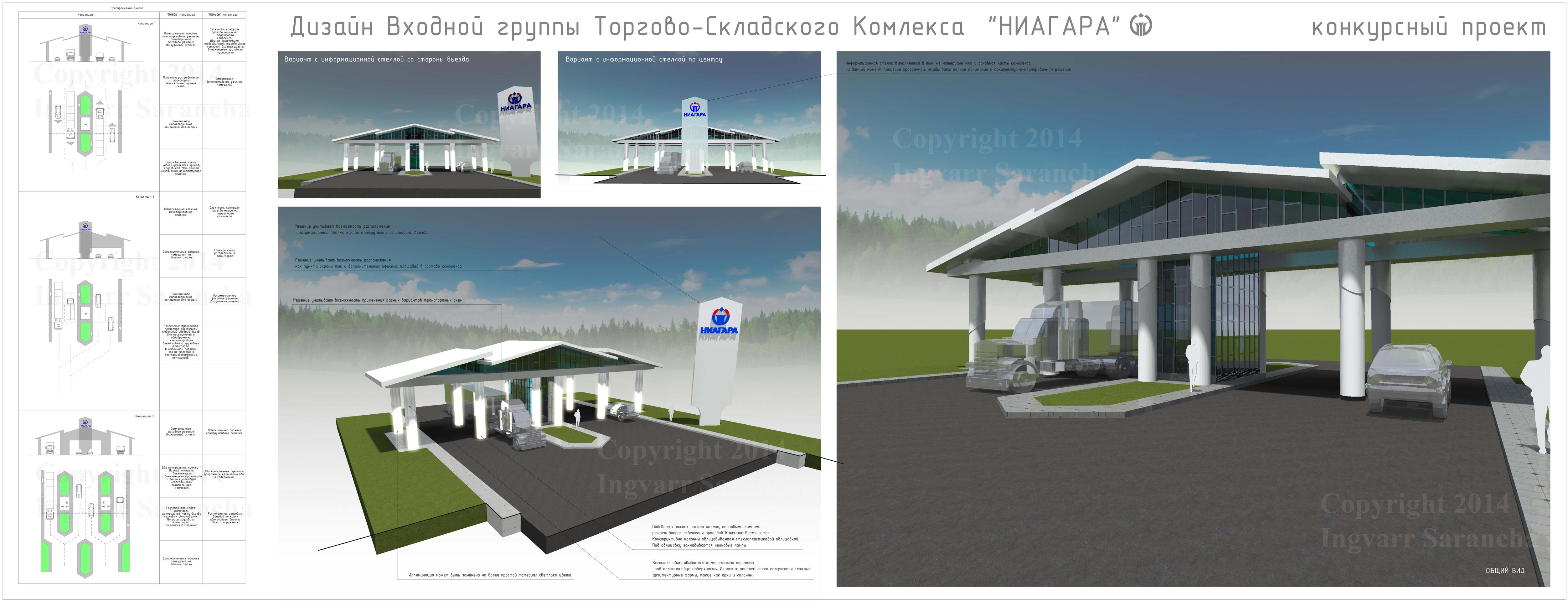 Дизайн Входной группы Торгово Складского Комлекса фото f_95552e393fad6dfe.jpg