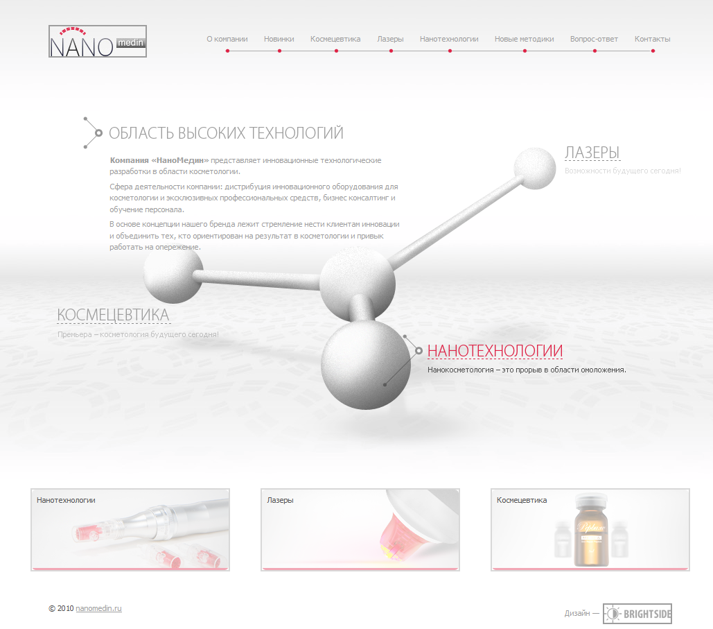 Сайт компании НаноМедин Mojavi