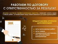 Smm – полное ведение, запуск групп в социальных сетях