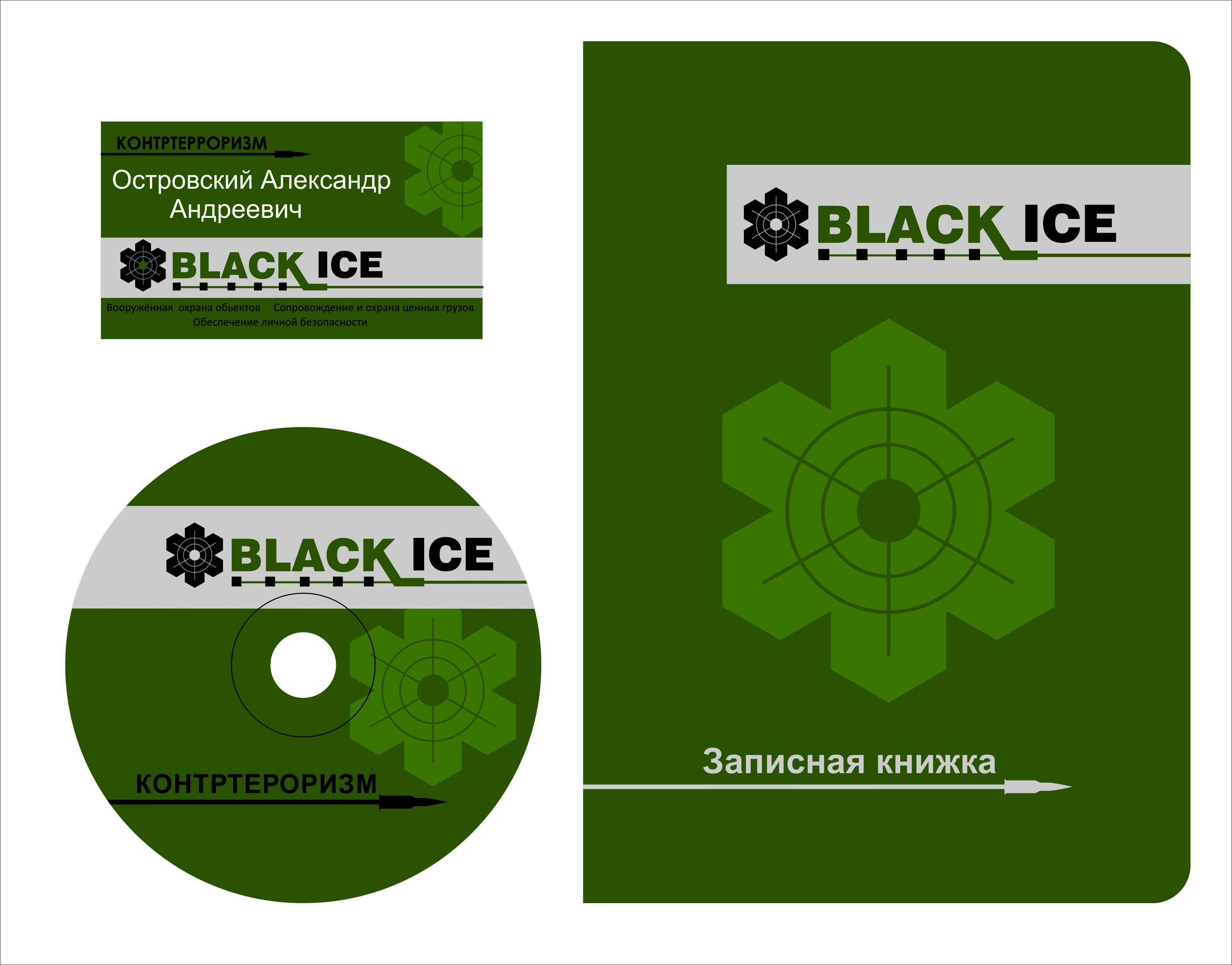 "Логотип + Фирменный стиль для компании ""BLACK ICE"" фото f_0115714e0481ba93.jpg"