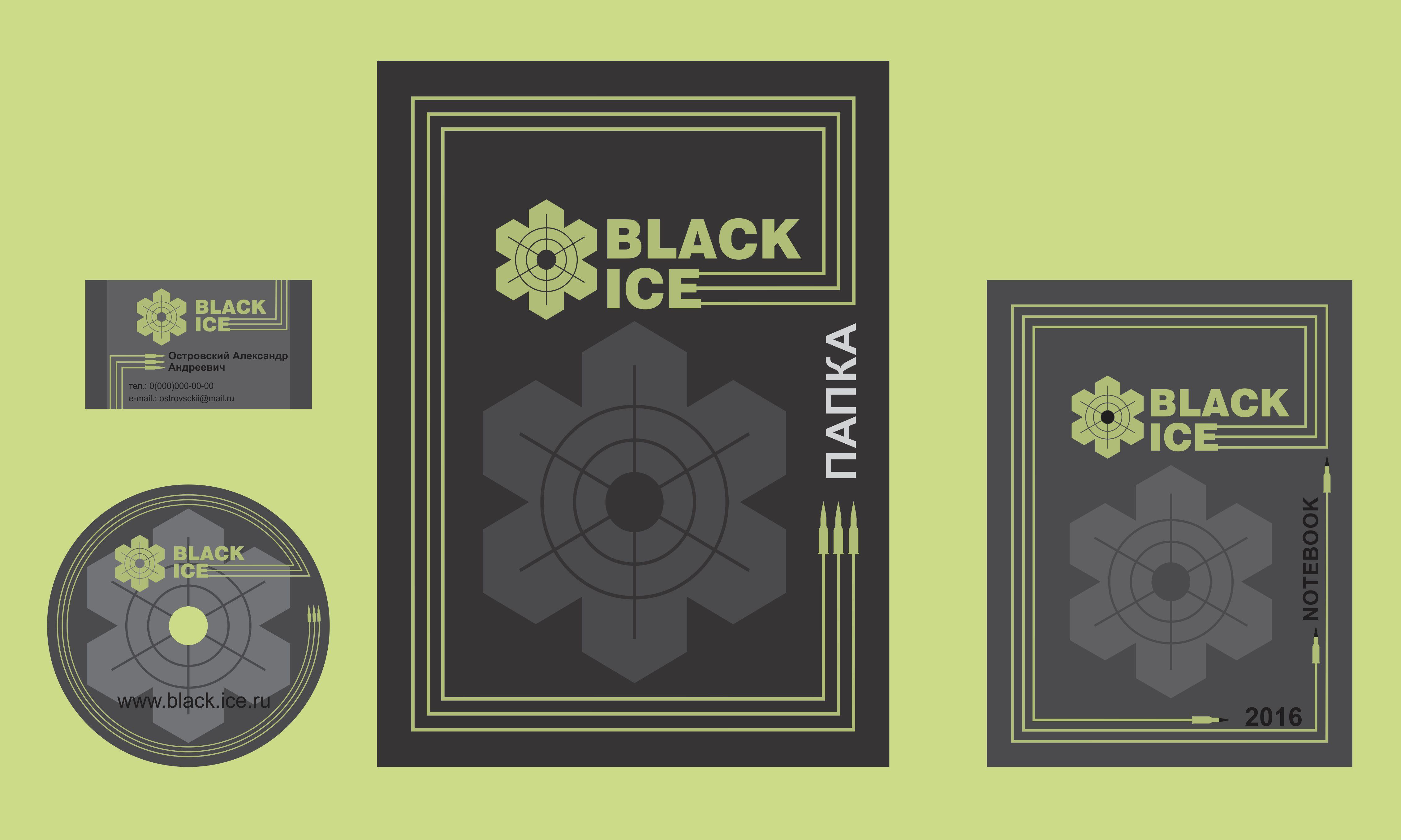 """Логотип + Фирменный стиль для компании """"BLACK ICE"""" фото f_258571797fdc4b73.jpg"""