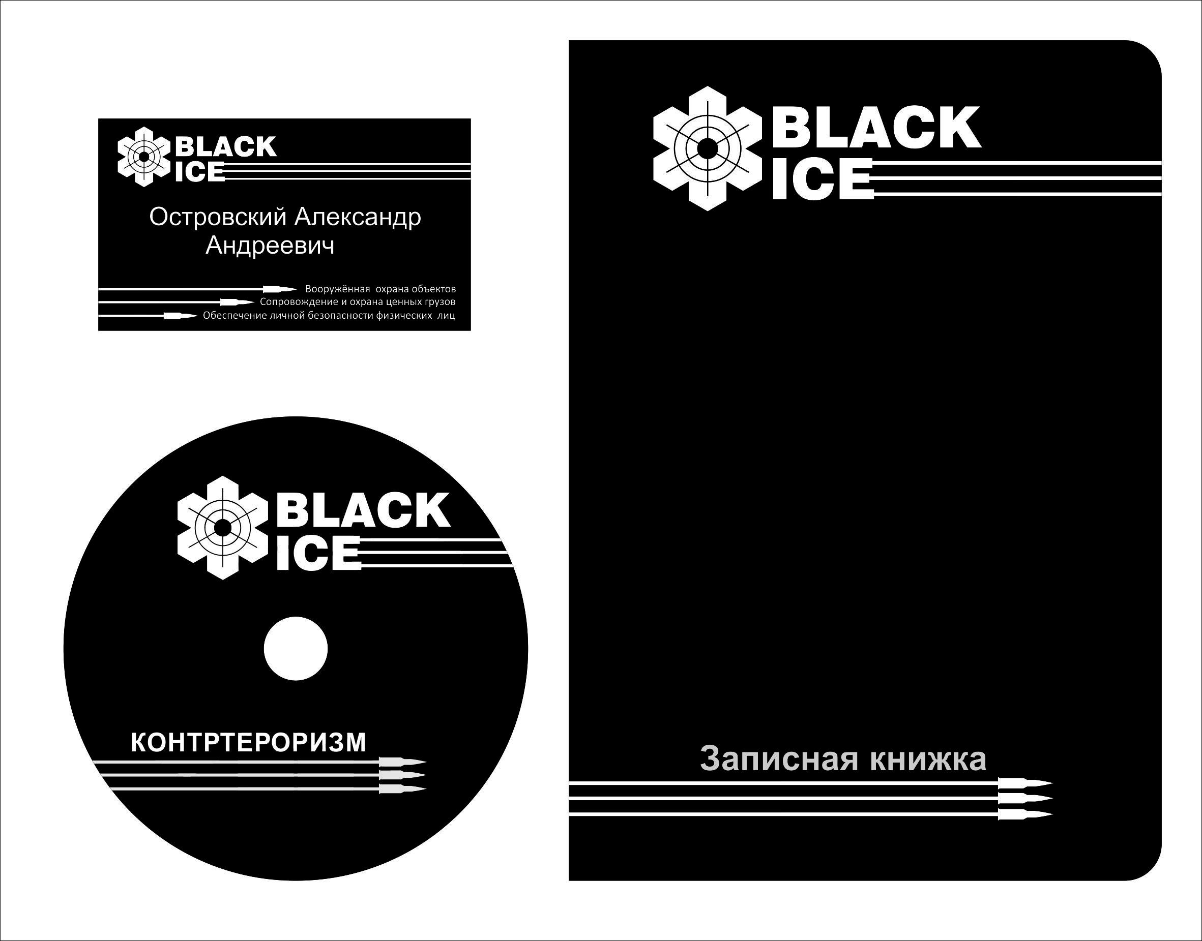 "Логотип + Фирменный стиль для компании ""BLACK ICE"" фото f_3425714e0e4a70af.jpg"
