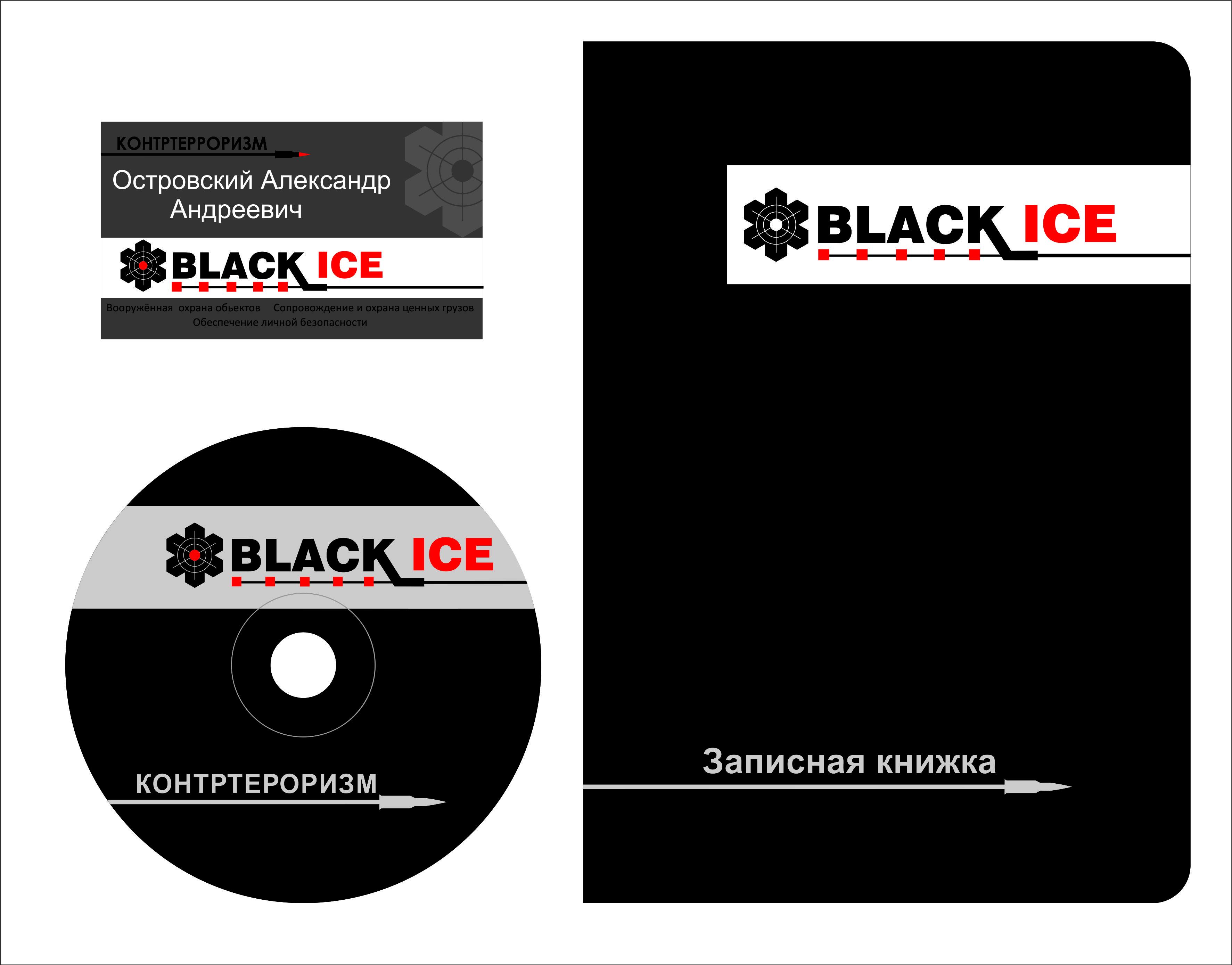 """Логотип + Фирменный стиль для компании """"BLACK ICE"""" фото f_7535714e03d6acc8.jpg"""