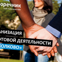 """Презентация """"Организация досуговой деятельности в Сколково"""""""