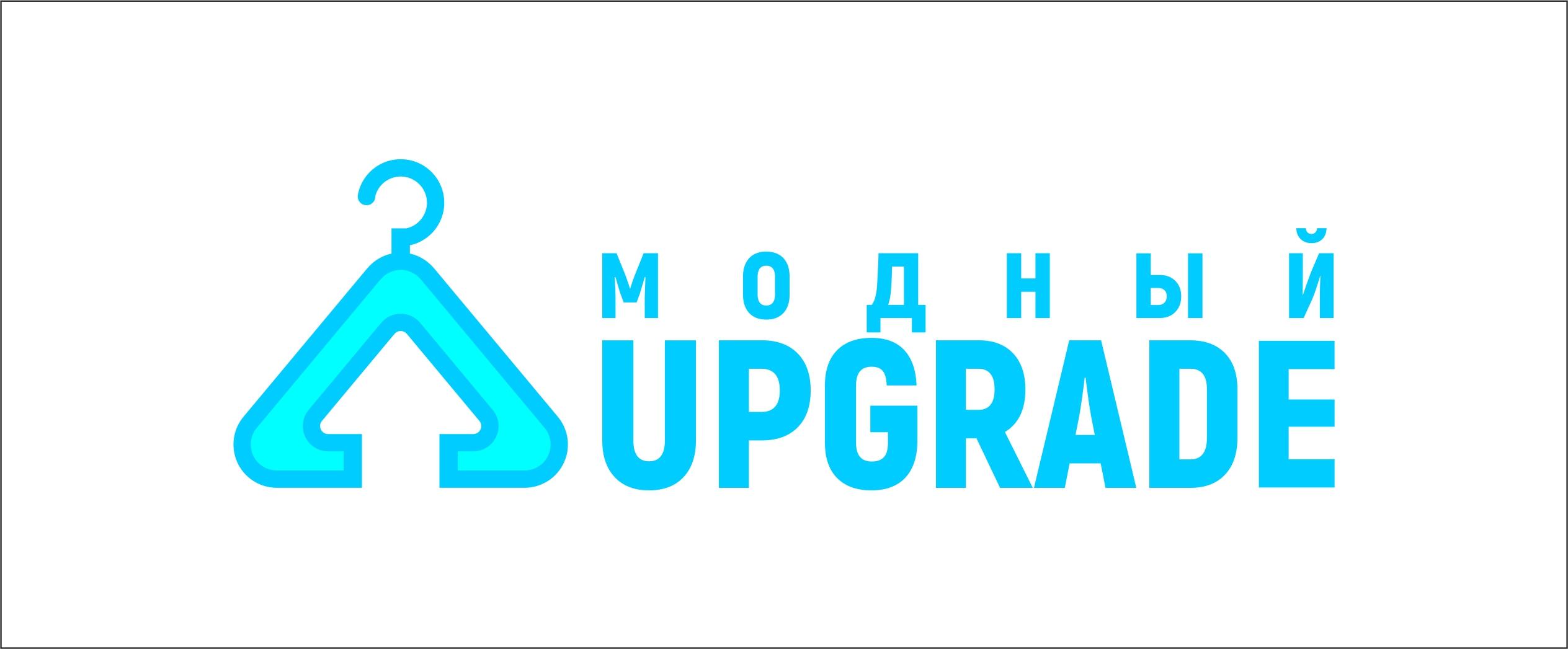 "Логотип интернет магазина ""Модный UPGRADE"" фото f_39759436a4f29d0d.jpg"