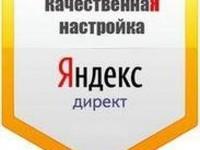 Создание и настройка кампаний в Яндекс Директе! БОНУС – 1 неделя...