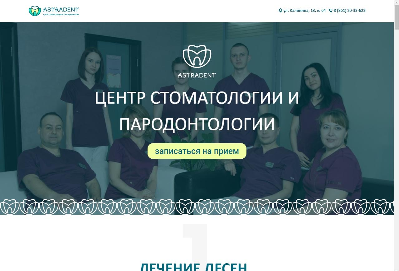Сайт стоматологии (Wordpress)