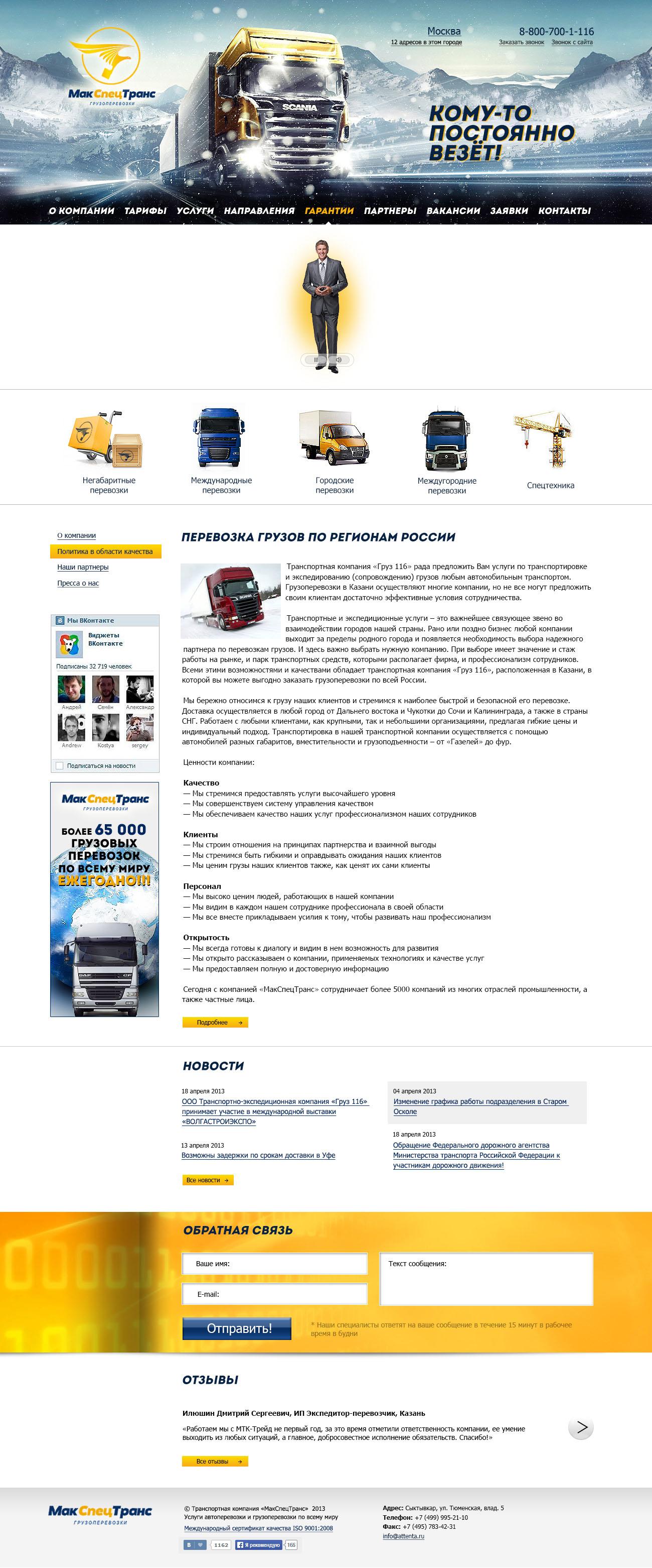Сайт для грузоперевозочной компании! фото f_56652b81ddcdd8ce.jpg