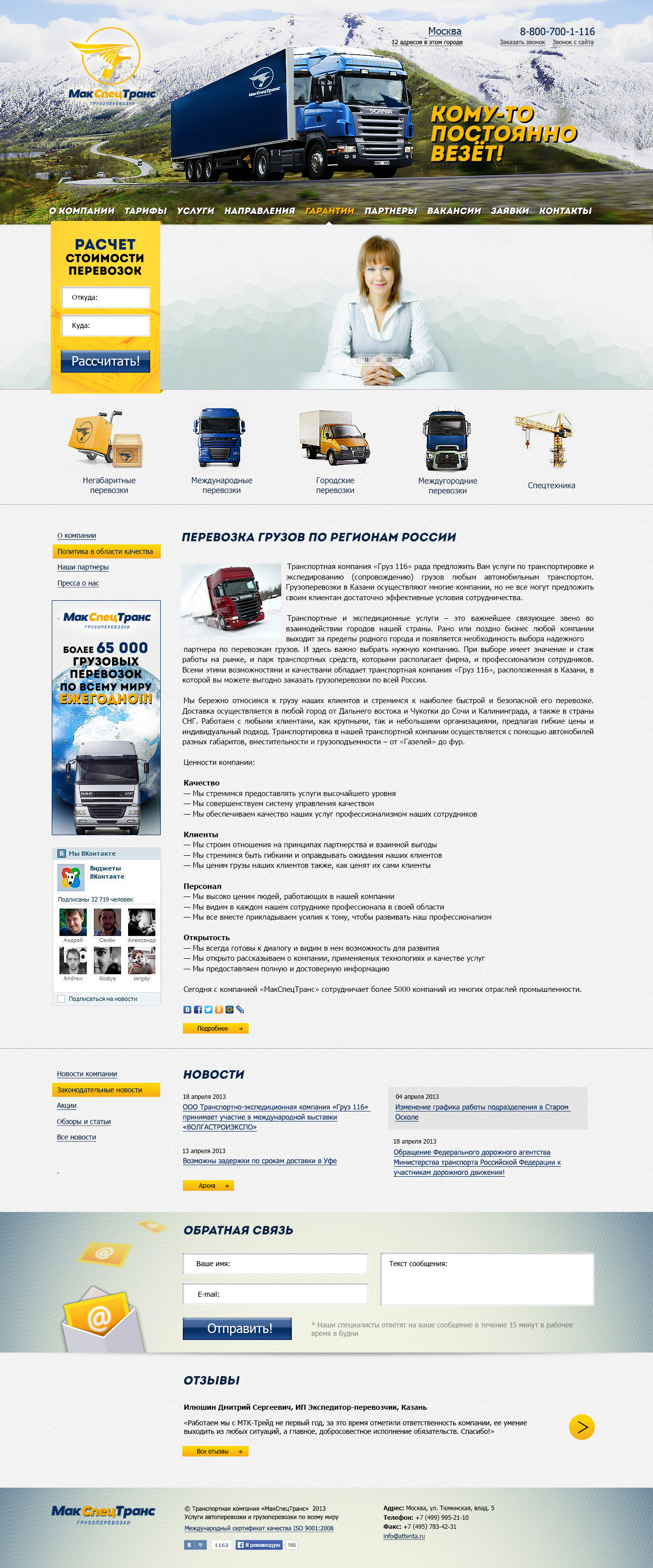 Сайт для грузоперевозочной компании! фото f_87152bc17c308feb.jpg