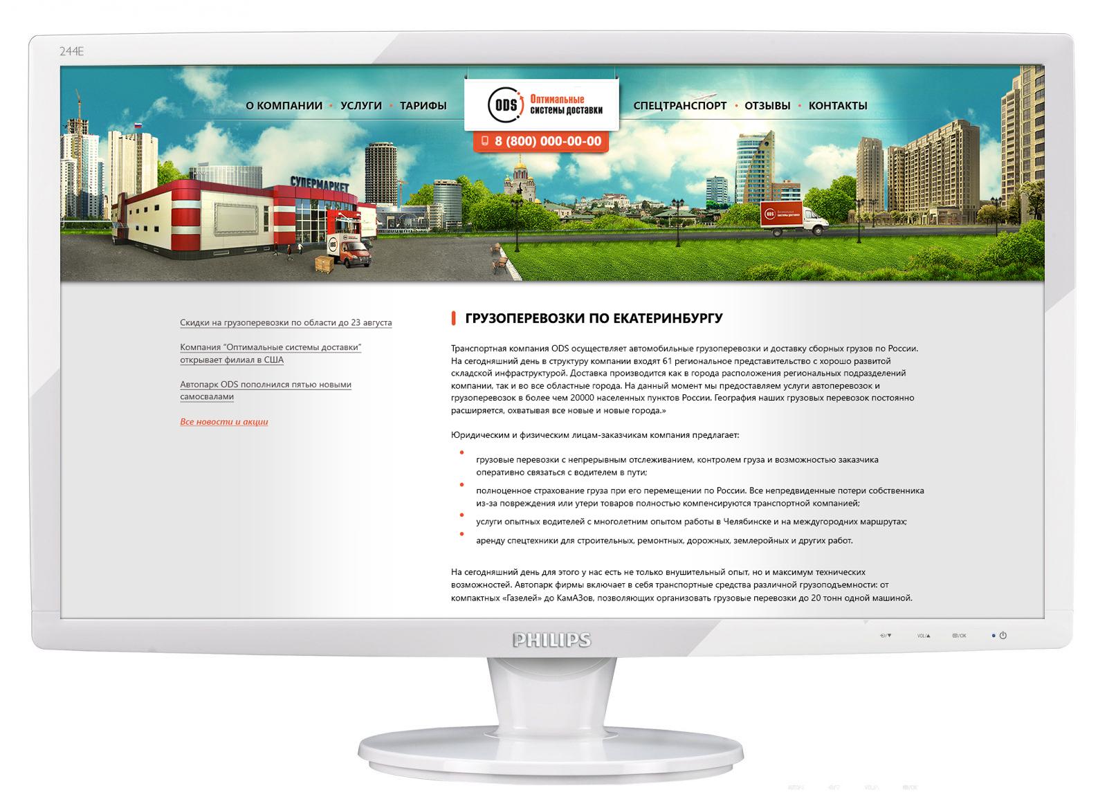 Дизайн сайта-визитки для транспортной компании фото f_88053cb969b9764a.jpg