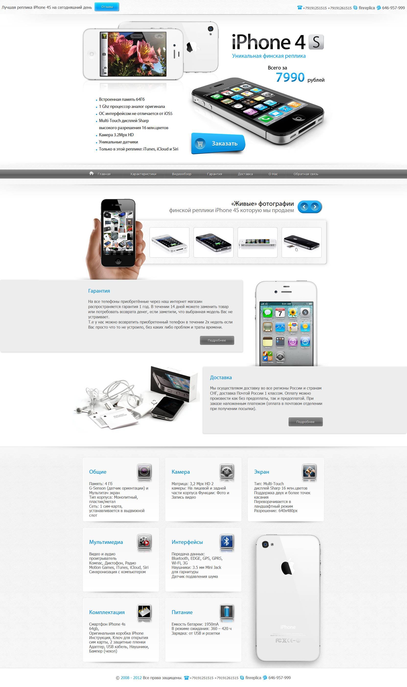 Реплика iPhone 4S - главная