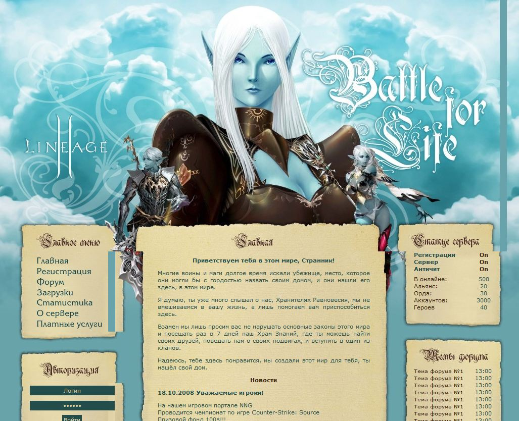 BATTLE FOR LIFE  Lineage II Русский Interlude Server