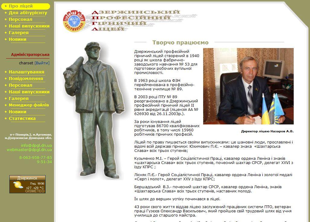 ДПГЛ  Дзержинский профессиональный горный лицей
