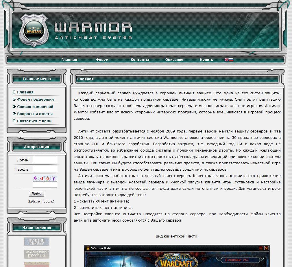 WARMOR  Warmor - anticheat system