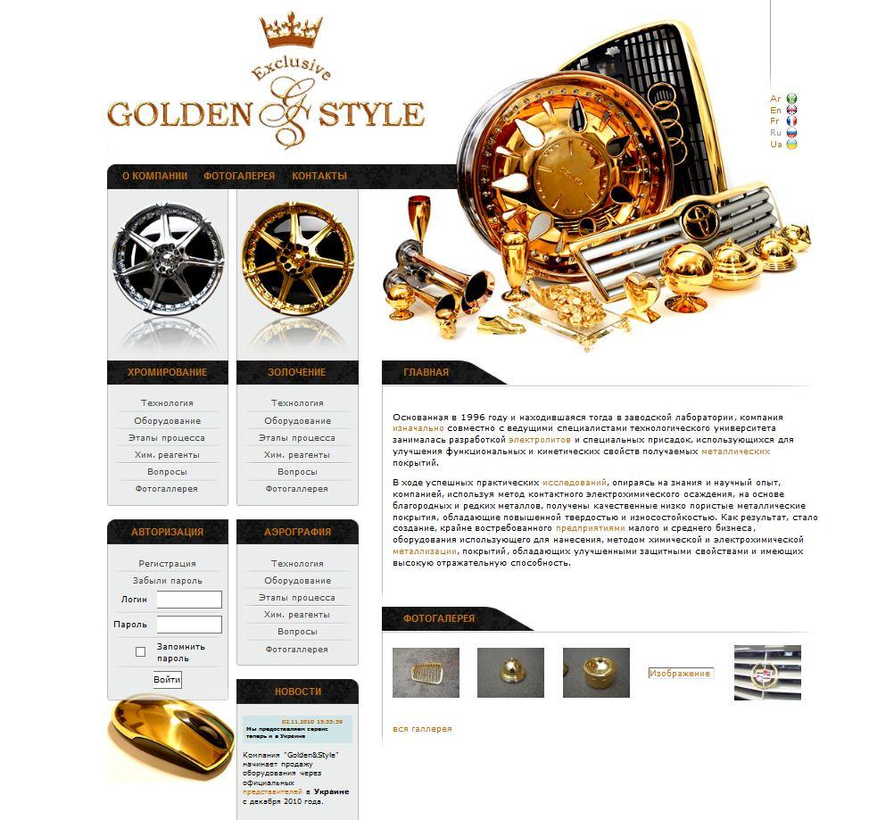 Golden Style  Продажа и изготовление оборудования