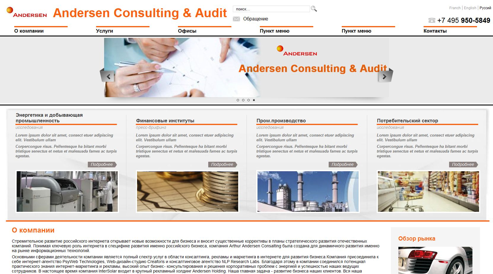 Andersen Consulting & Audit