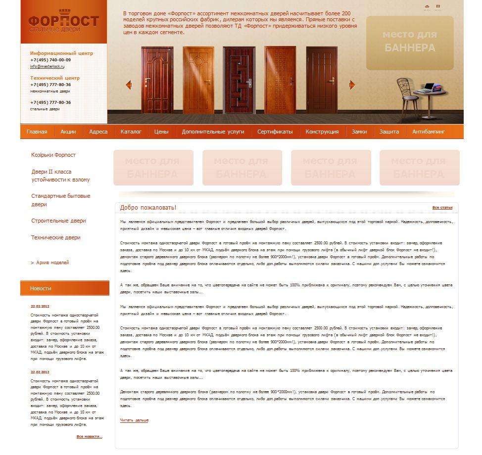 ФорПост - стальные двери