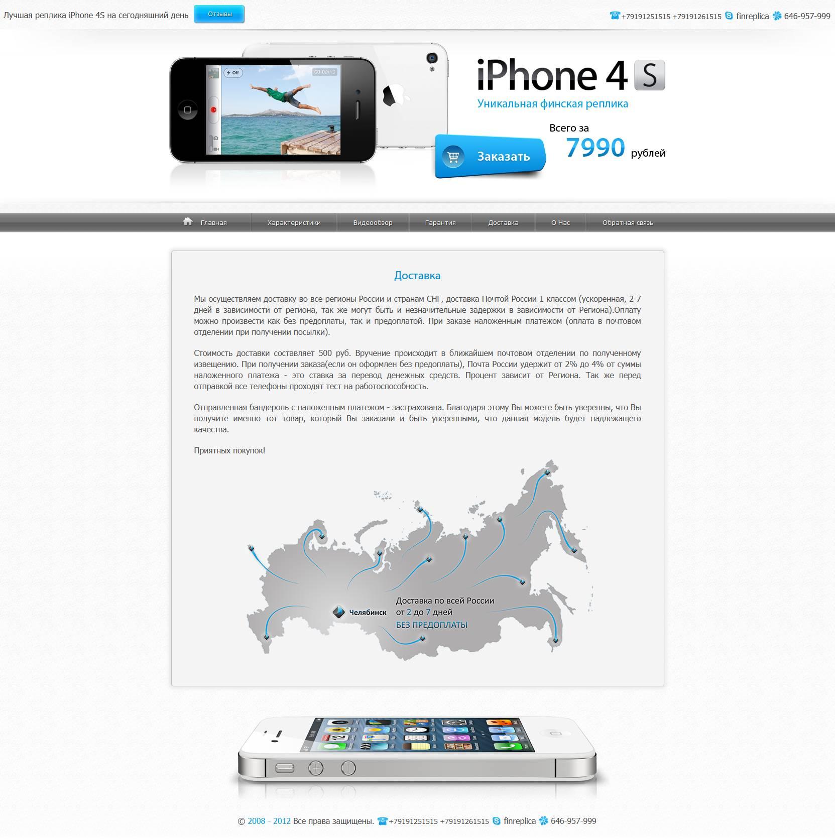 Реплика iPhone 4S – внутреняя