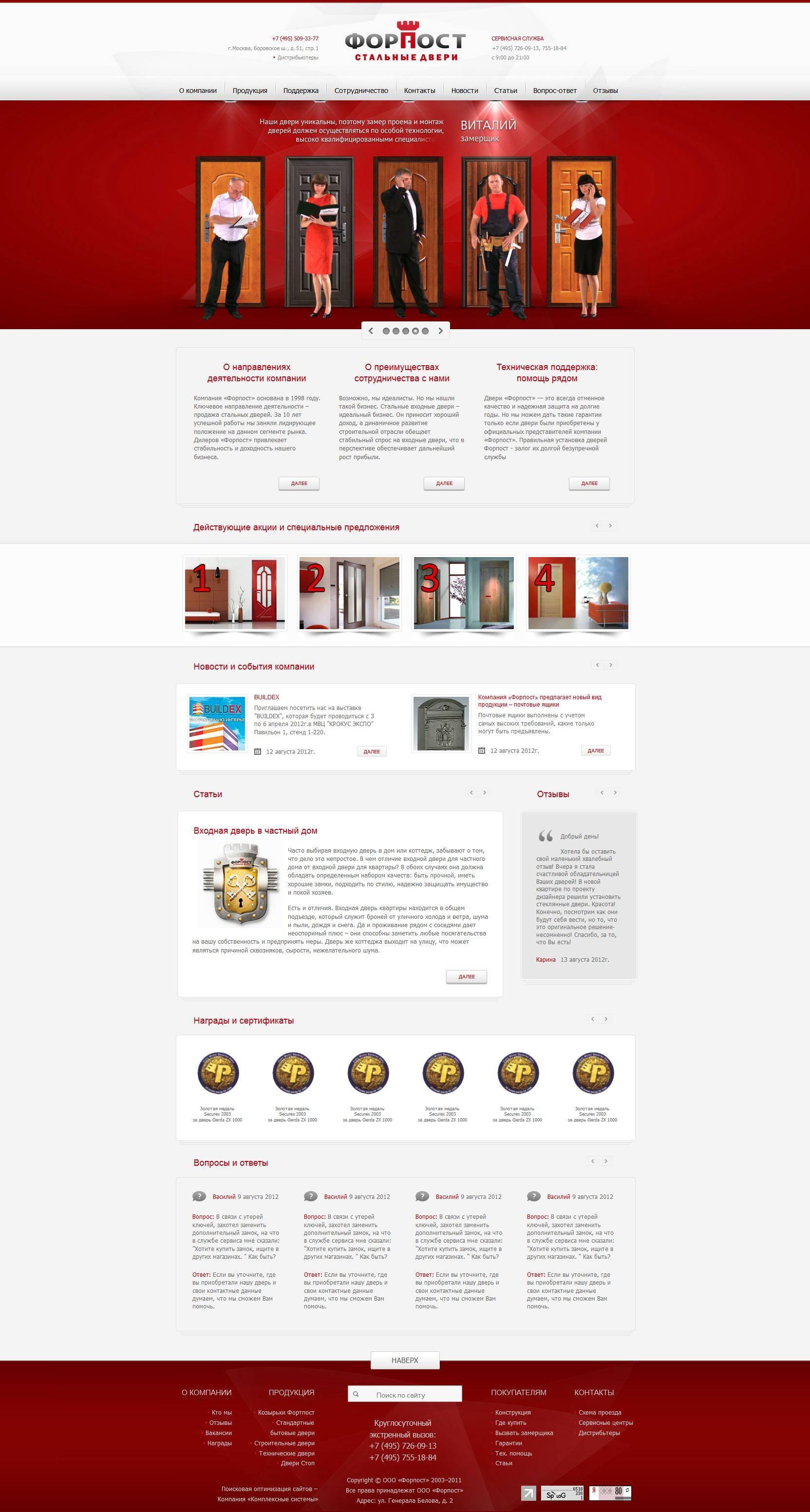 ФорПост - стальные двери - главная