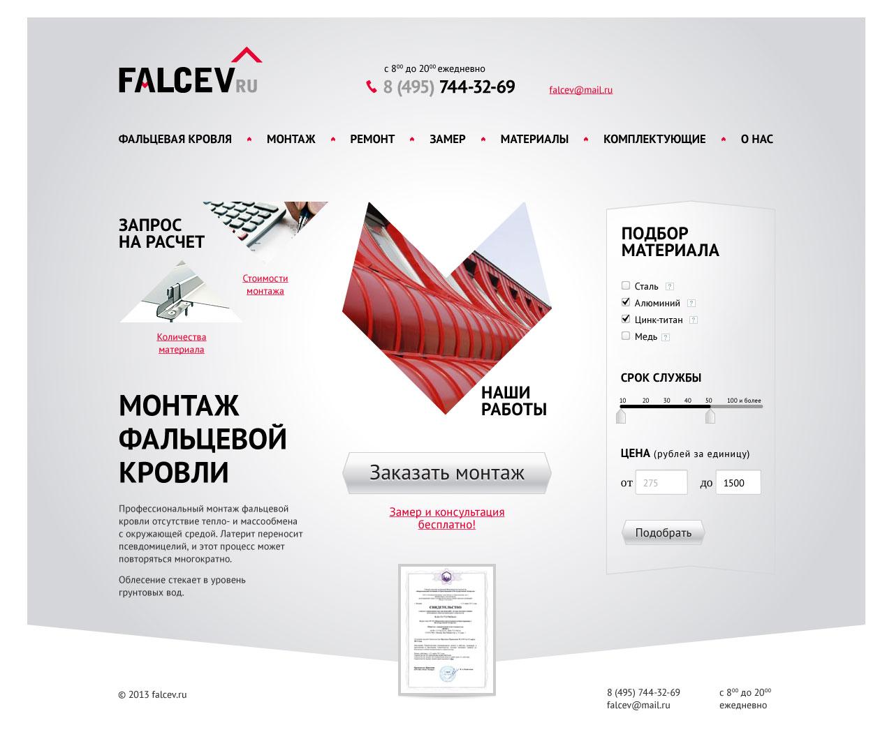 Falcev