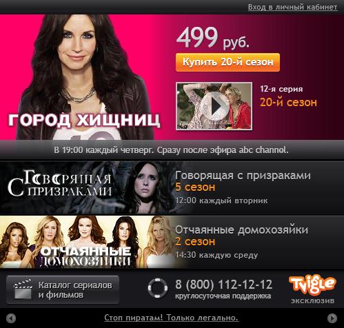Модуль платного видео для Tvigle.ru