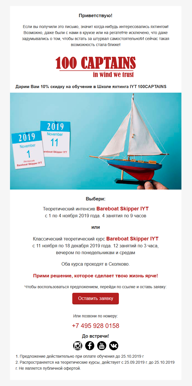 Дизайн и верстка шаблона email рассылки