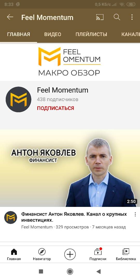 Youtube-канал профессионального инвестора