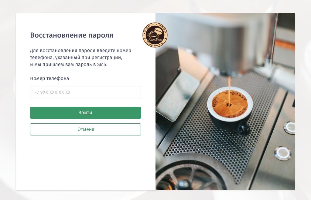 Личный кабинет для лендинга кофейни