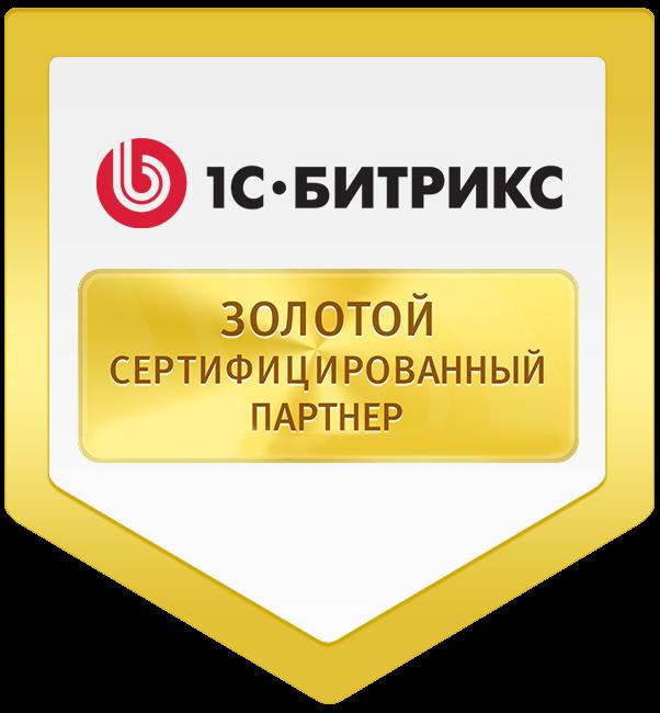 Золотой сертифицированный партнер 1С-Битрикс с 2009 года