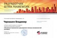 Экзамен №2 Разработчик Bitrix Framework - уровень профессионал