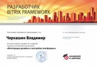 Экзамен №1 Разработчик Bitrix Framework - уровень базовый