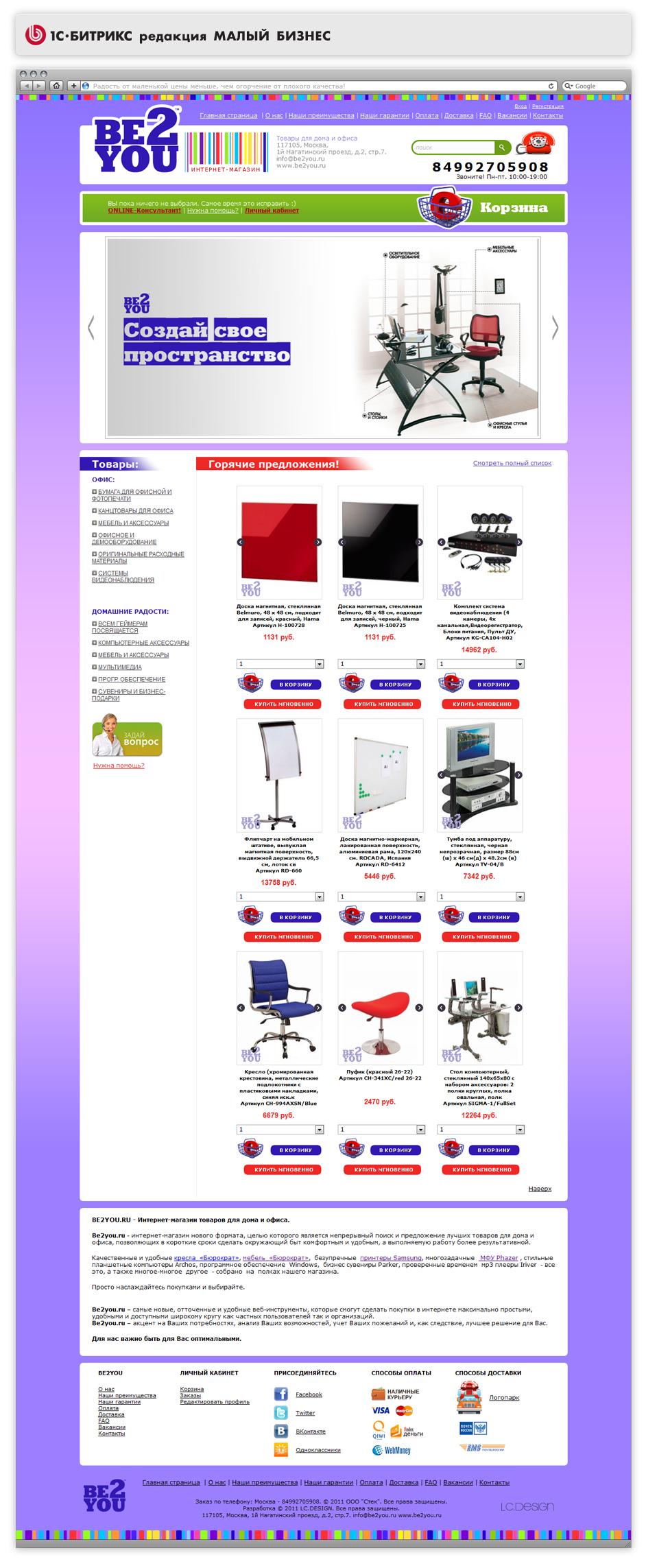 Be2You.ru интернет магазин на Битрикс ред. Малый Бизнес