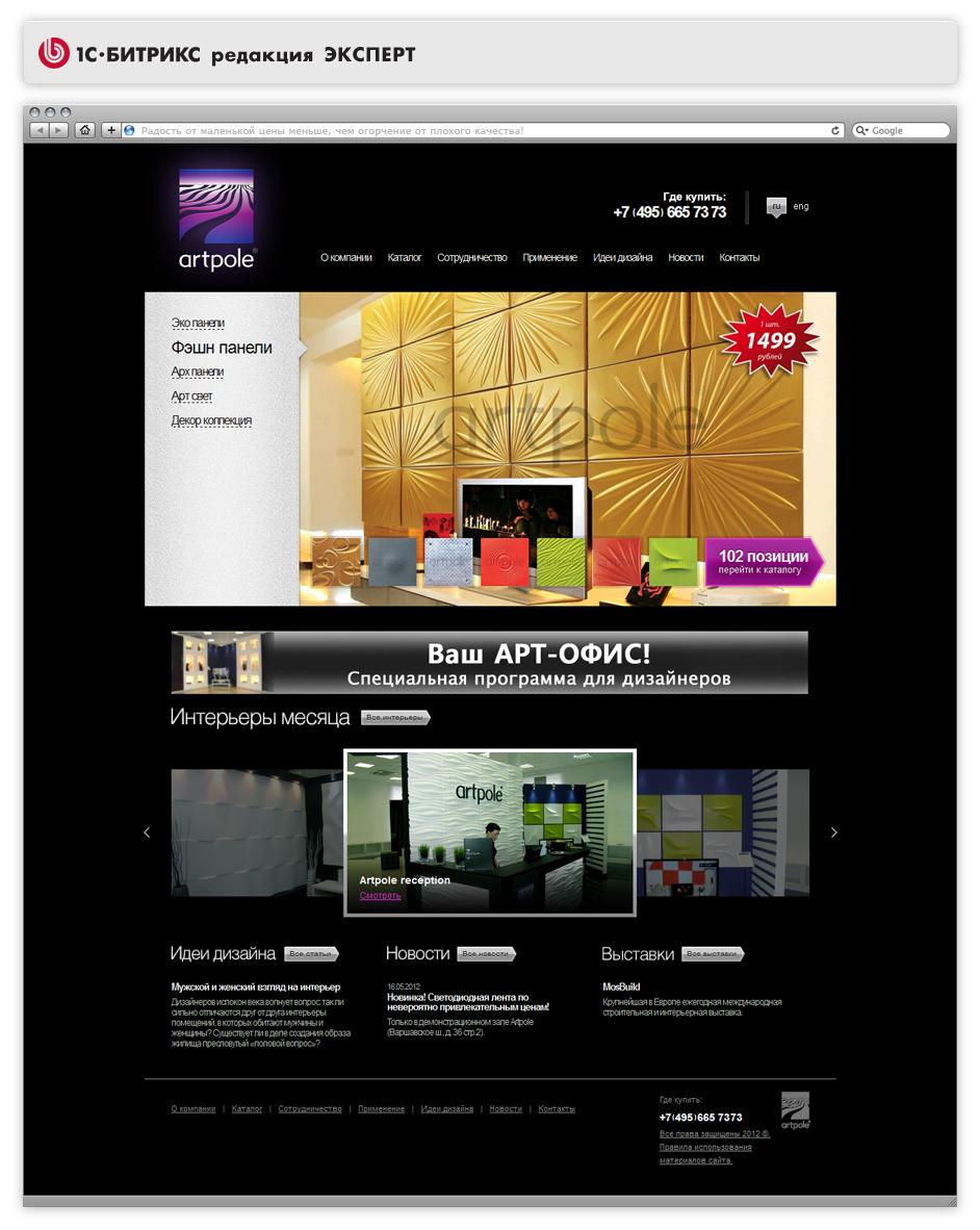 АртПоле - Интерьерные дизайнерские решения и материалы