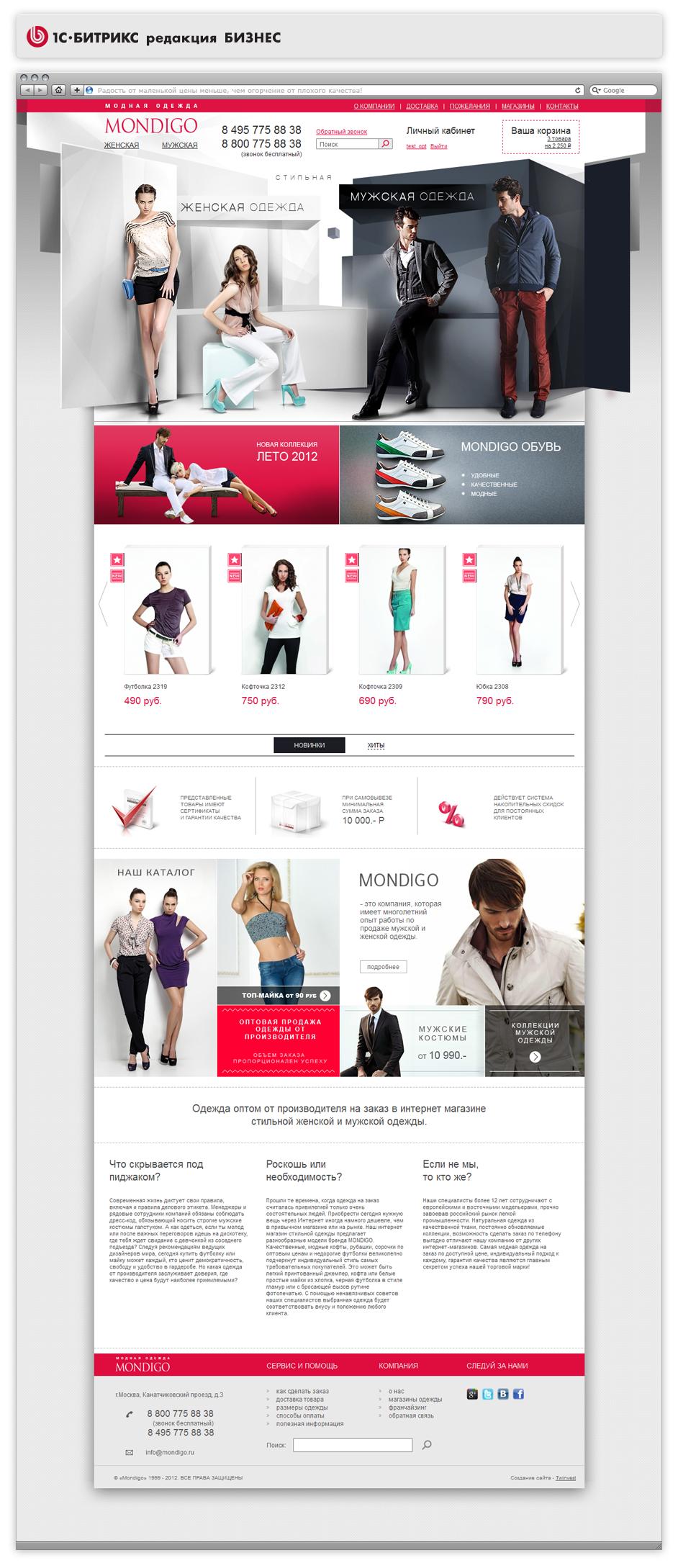 Mondigo.ru оптовый интернет магазин под ключ + интеграция 1С УТ 10.3