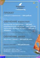 Баннер А3. Цены для клуба Виндсерфинг на Татарке