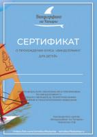 Сертификат. Виндсерфинг на Татарке