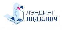 Логотип Лендинг под ключ
