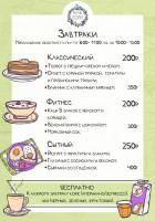 Меню завтраков Вкусные истории