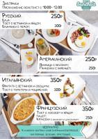 Меню завтраков Санчес