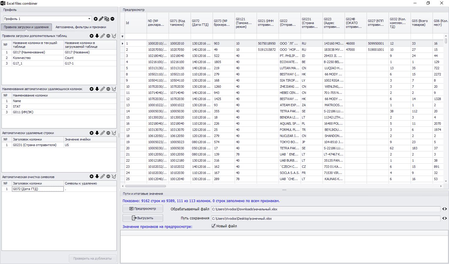 Утилита для эффективной обработки Excel файлов ExcelFilesCombiner