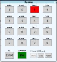 Диагностическое приложение и даталоггер для радиолокационного датчика занятости проезжей части