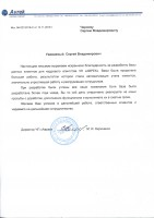 "Благодарность от ЧП ""Аврек"""