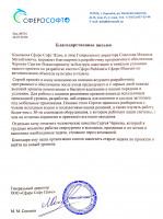 """Благодарственное письмо от ООО """"Сферо Софт Плюс"""""""